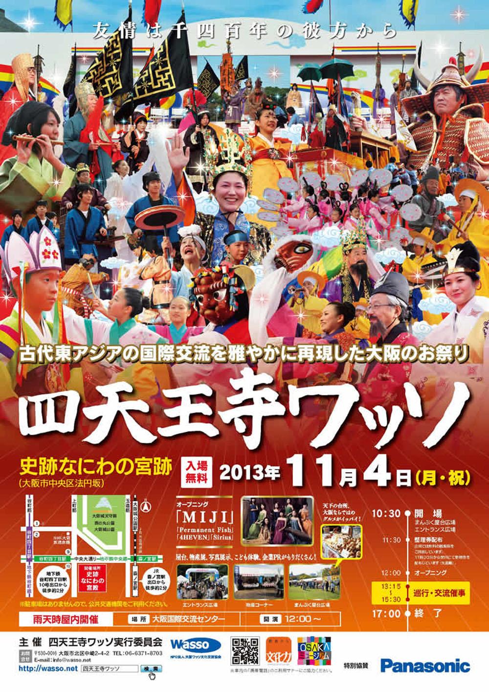 2013四天王寺ワッソポスター
