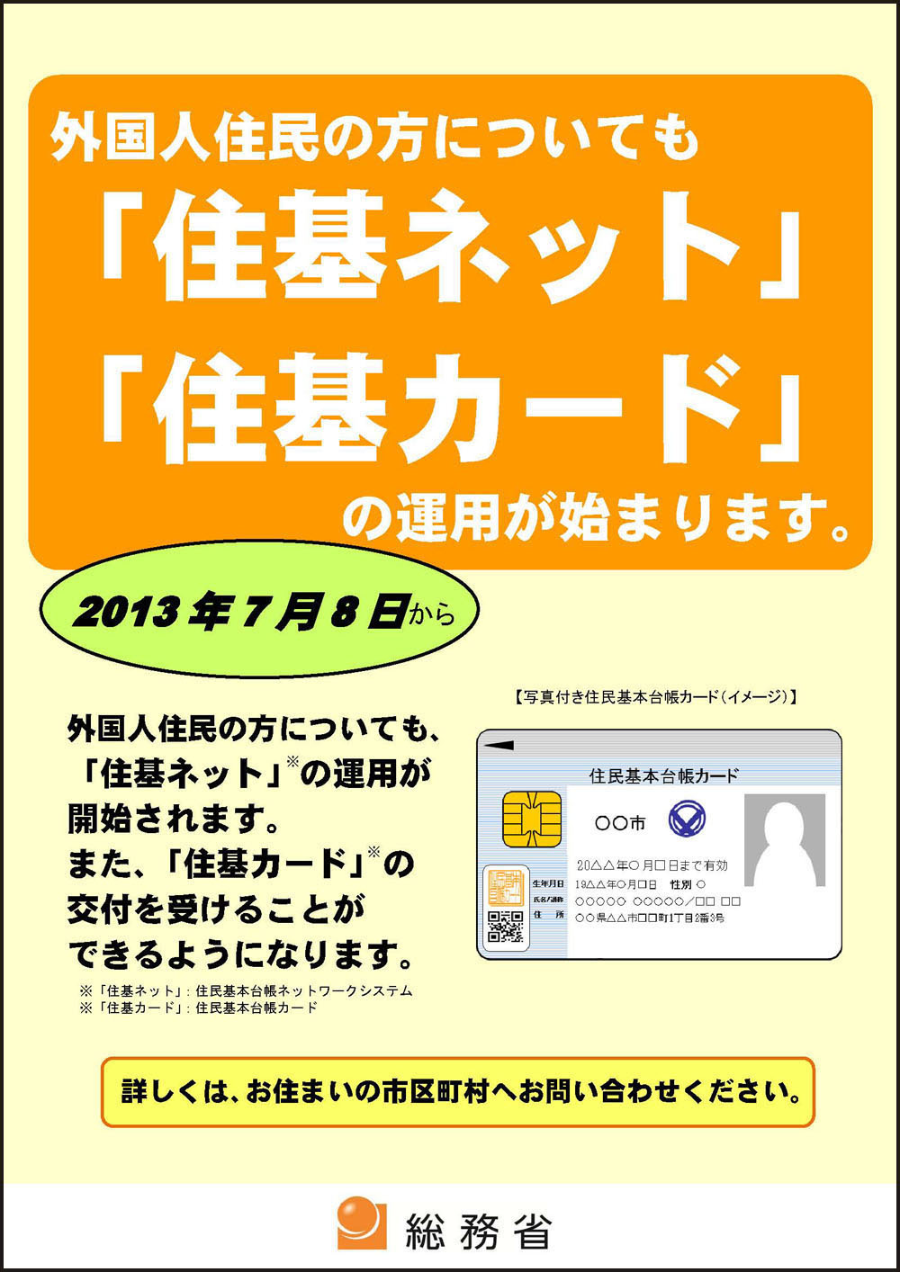 zyukinet-card_leaflet_1