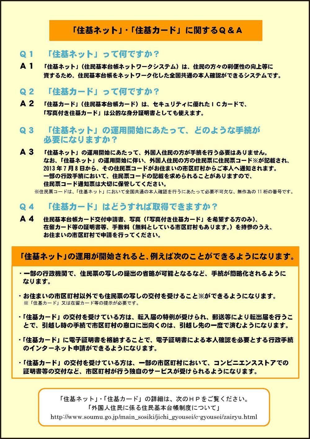 zyukinet-card_leaflet_2