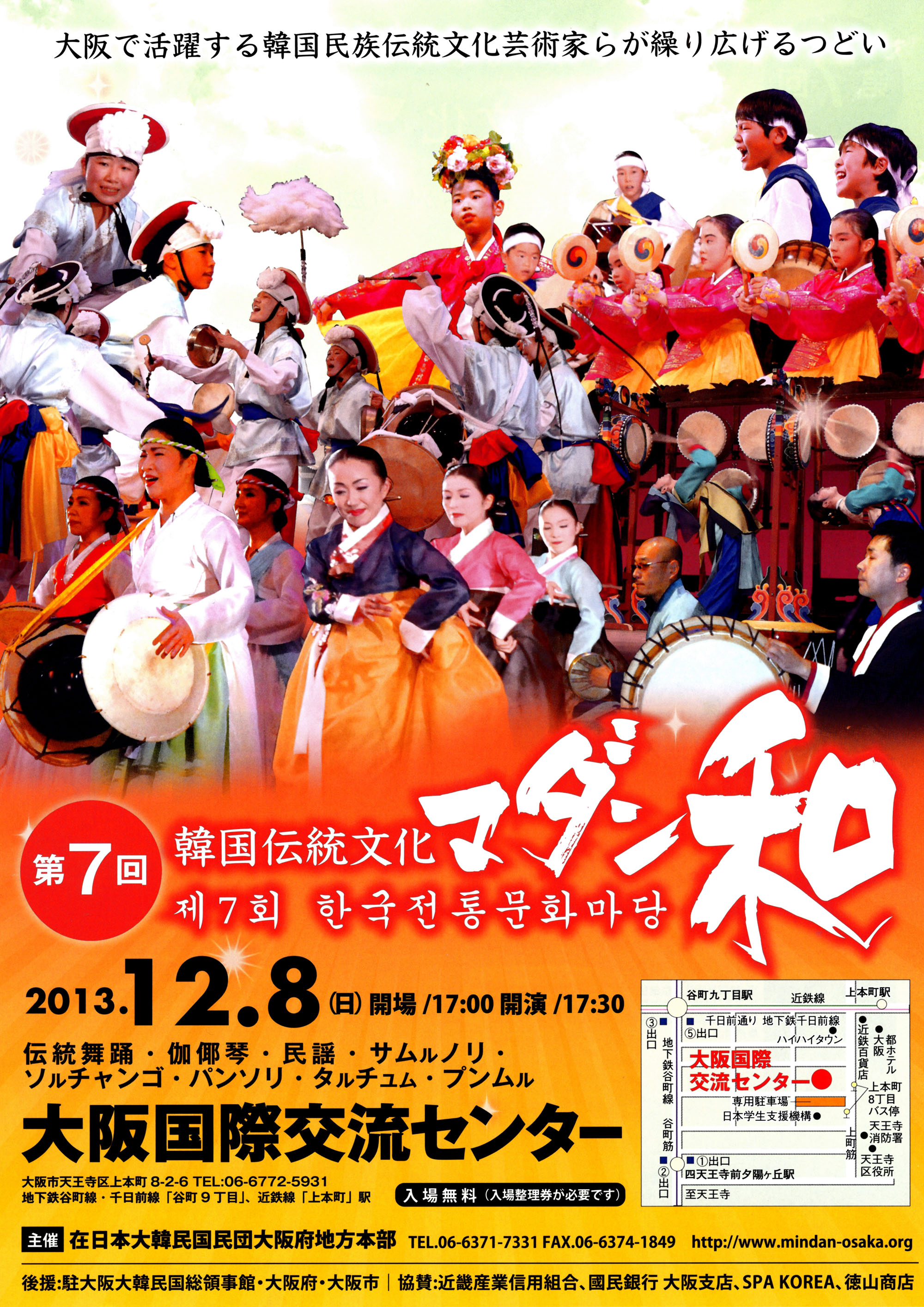第7回韓国伝統文化マダン和チラシ