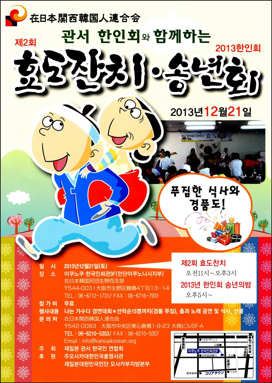 在日本関西韓国人連合会 敬老会・忘年会2013
