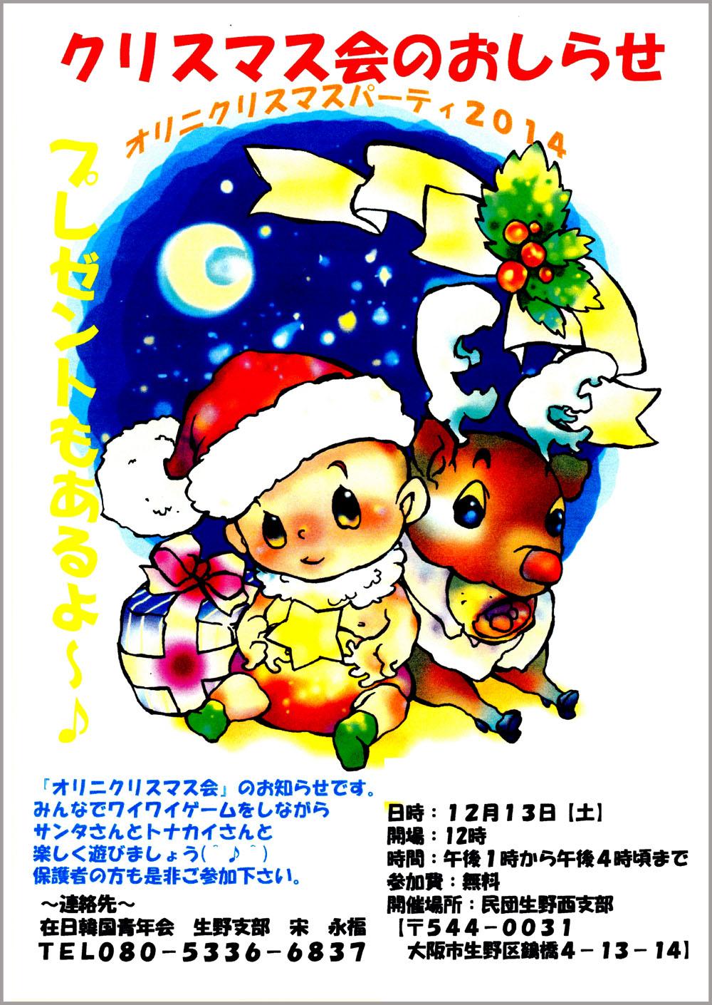 オリニクリスマス会2014