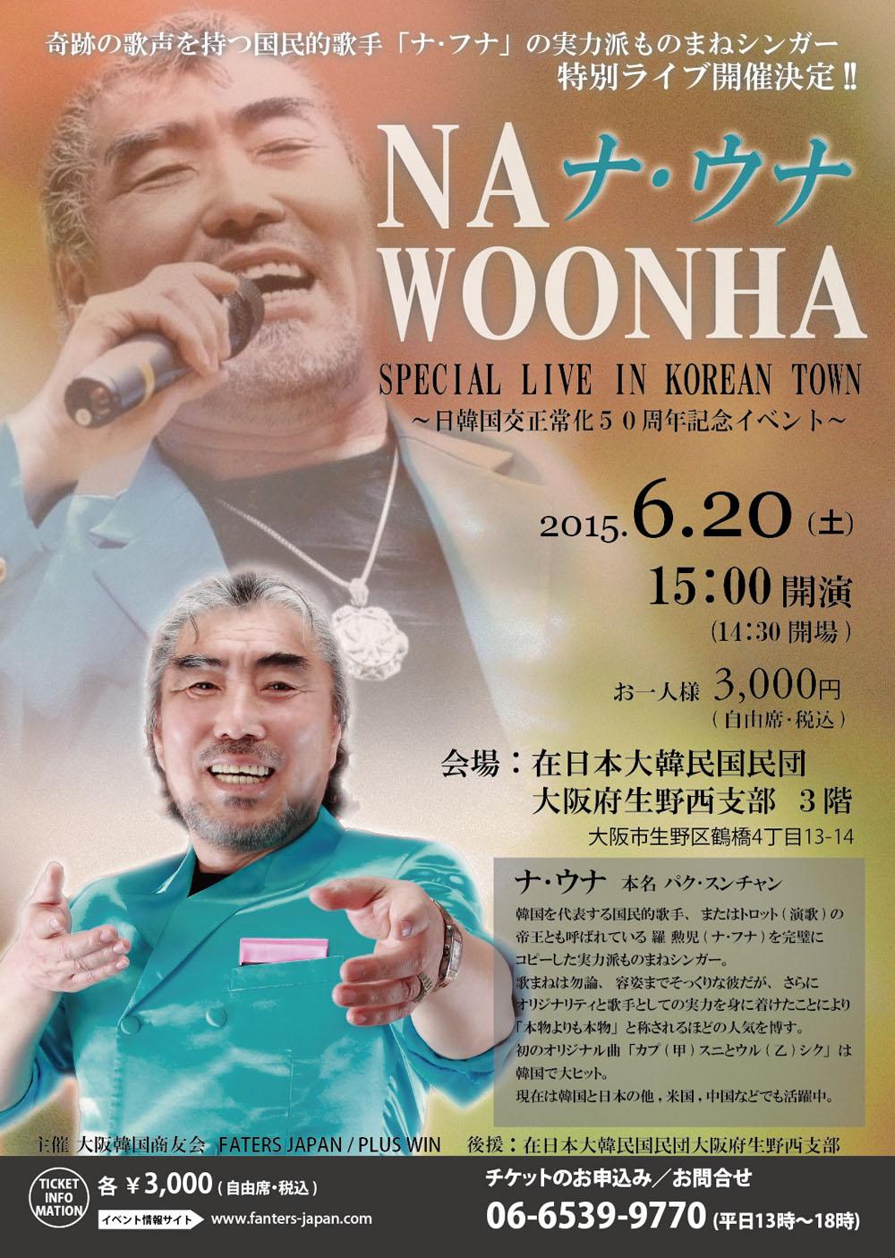 ナウナ6月20日特別ライブ
