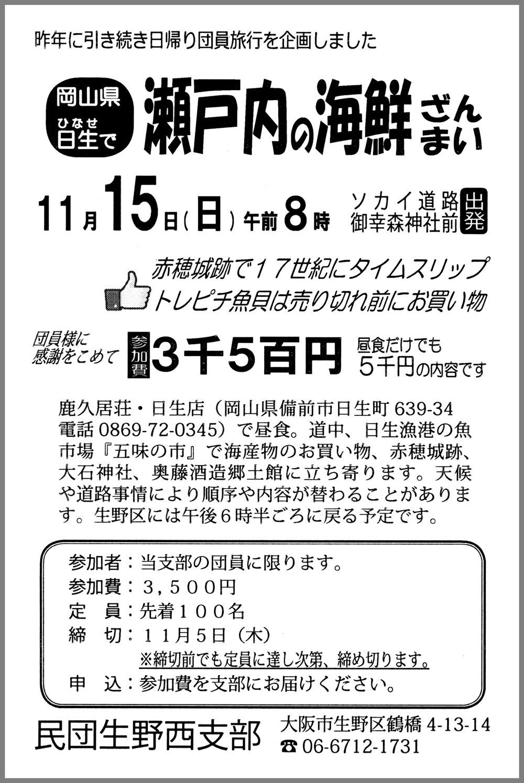 団員日帰り旅行2015