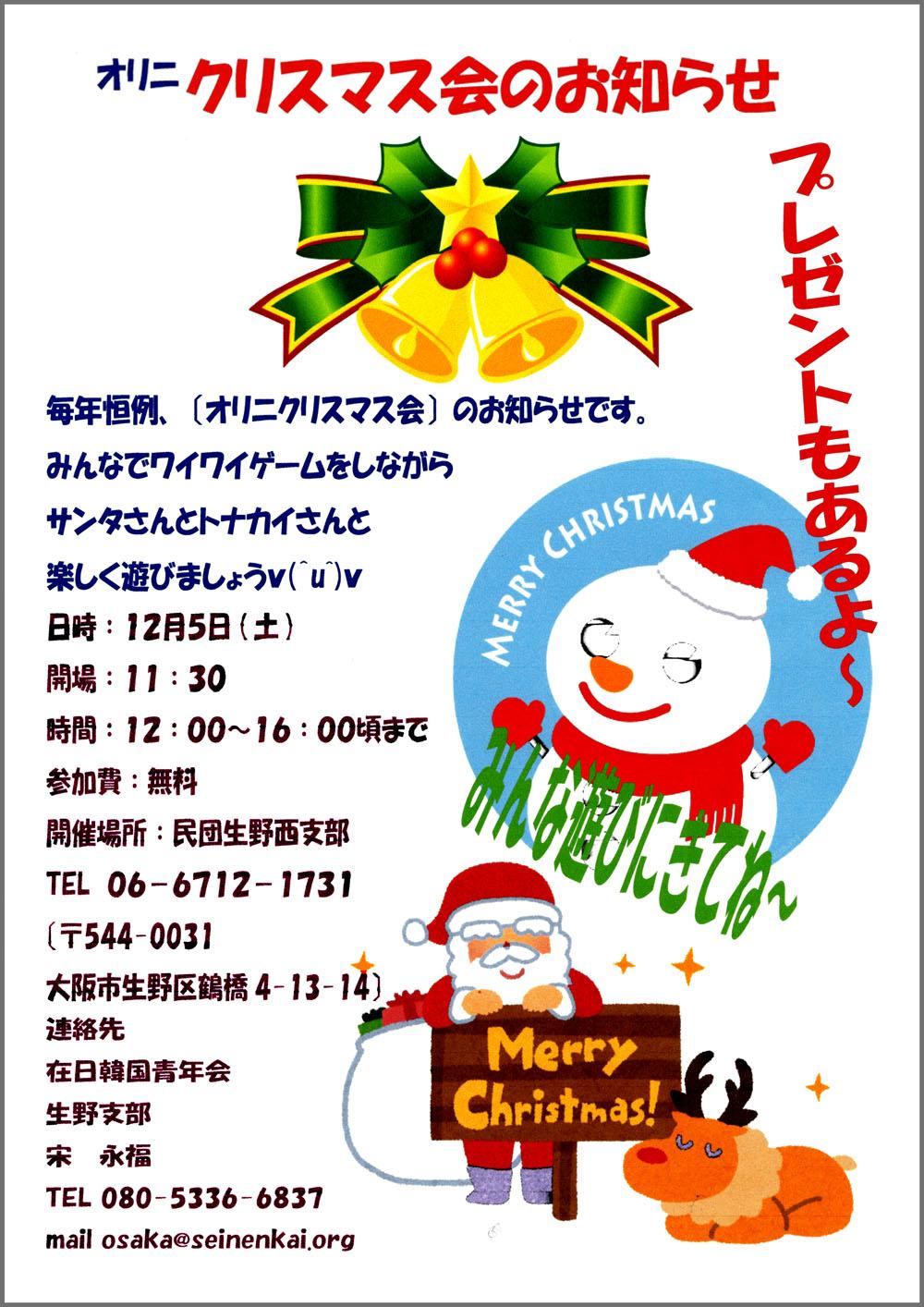 オリニクリスマス会2015