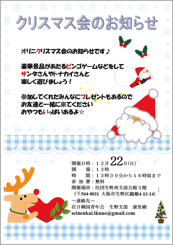 オリニクリスマス会2019