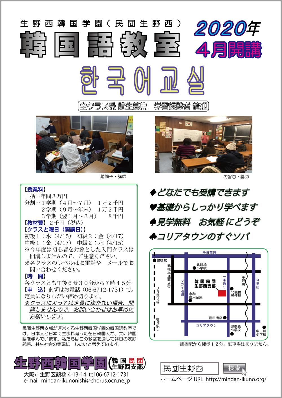 韓国語教室開講2020年度